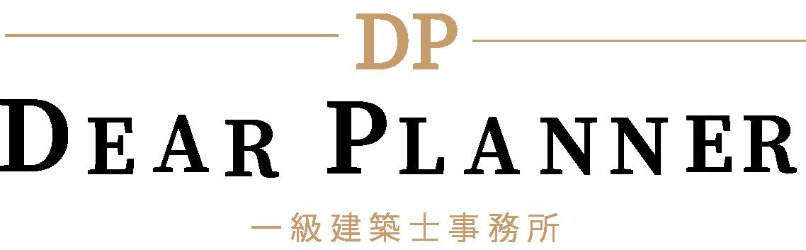 名古屋・豊田・春日井の注文住宅はDearPlannerにお任せください。